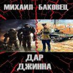 Аудиокнига Дар джинна — Михаил Баковец