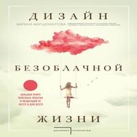 Аудиокнига Дизайн безоблачной жизни. Большая книга практик и медитаций для всего и от всего