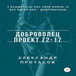 Аудиокнига Доброволец. Проект Z2-17 — Александр Протасов