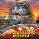 Аудиокнига Дружина окаянного князя — Илья Куликов