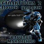 Аудиокнига Галактиона. Поиск Ульдан — Василий Маханенко