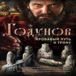 Аудиокнига Годунов. Кровавый путь к трону — Александр Бубенников
