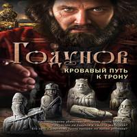 Аудиокнига Годунов. Кровавый путь к трону