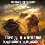 Аудиокнига Город, в котором оживают кошмары — Евгений Ратников