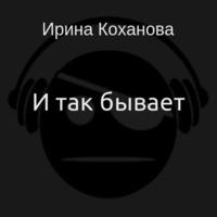 Аудиокнига И так бывает