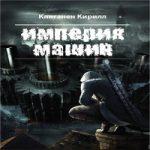 Аудиокнига Империя Машин — Кирилл Кянганен
