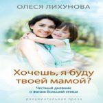 Аудиокнига Хочешь, я буду твоей мамой? — Олеся Лихунова