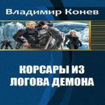 Аудиокнига Корсары из Логова Демона — Владимир Конев