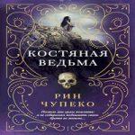 Аудиокнига Костяная ведьма — Рин Чупеко
