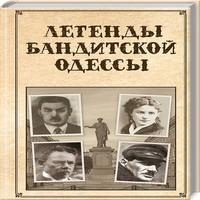 Аудиокнига Легенды бандитской Одессы