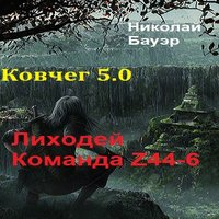 Аудиокнига Лиходей - Команда Z44-6
