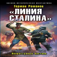 Аудиокнига «Линия Сталина». Неприступный бастион