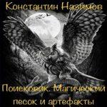 Аудиокнига Магический песок и артефакты — Константин Борисов-Назимов