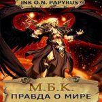 Аудиокнига Мастер божественной крови. Книга 1 — Правда о мире — Ink O.N. Papyrus