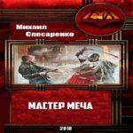 Аудиокнига Мастер меча — Михаил Слесаренко