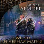 Аудиокнига Мечи и черная магия (сборник) — Фриц Ройтер Лейбер