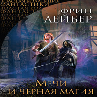 Аудиокнига Мечи и черная магия (сборник)