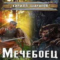 Аудиокнига Мечебоец
