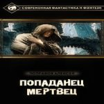 Аудиокнига Мертвец — Алексей Поправов
