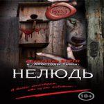 Аудиокнига Нелюдь — Александр Варго