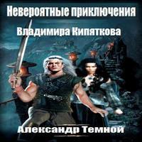 Аудиокнига Невероятные приключения Владимира Кипяткова (СИ)