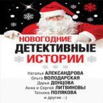 Аудиокнига Новогодние детективные истории