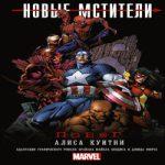 Аудиокнига Новые Мстители: Побег — Алиса Куитни