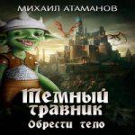 Аудиокнига Обрести тело — Михаил Атаманов