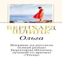 Аудиокнига Ольга