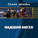 Аудиокнига Падший Ангел — Олег Шейн