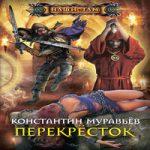 Аудиокнига Перекресток — Константин Муравьев