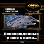 Аудиокнига Перерожденные и иже с ними… — Евгений Синтезов