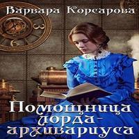 Аудиокнига Помощница лорда-архивариуса