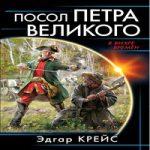 Аудиокнига Посол Петра Великого — Эдгар Крейс