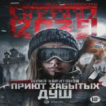 Аудиокнига Приют забытых душ — Юрий Харитонов