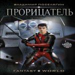 Аудиокнига Прорицатель — Владимир Поселягин