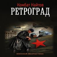 Аудиокнига Ретроград