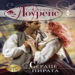 Аудиокнига Сердце пирата — Стефани Лоуренс