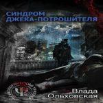 Аудиокнига Синдром Джека-потрошителя — Влада Ольховская