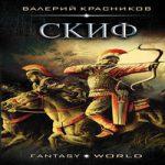 Аудиокнига Скиф — Валерий Красников