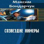 Аудиокнига Созвездие химеры — Максим Бондарчук