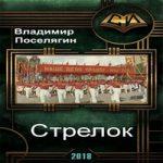 Аудиокнига Стрелок — Владимир Поселягин