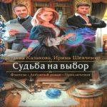 Аудиокнига Судьба на выбор — Ирина Шевченко, Светлана Казакова