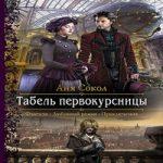 Аудиокнига Табель первокурсницы — Анна Сокол