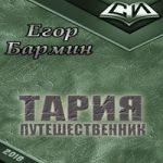 Аудиокнига Тария — путешественник — Егор Бармин