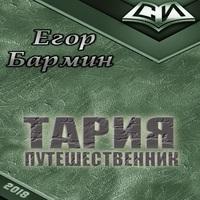 Аудиокнига Тария - путешественник
