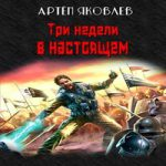 Аудиокнига Три недели в настоящем — Артём Яковлев