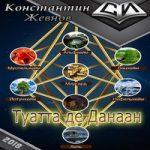 Аудиокнига Туатта де Данаан — Константин Жевнов