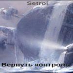 Аудиокнига Вернуть контроль — Setroi