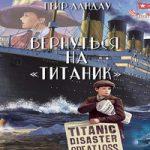 Аудиокнига Вернуться на «Титаник» — Меир Ландау